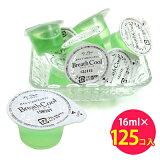 マウスウィッシュブレス・クール16ml125個入り携帯用使いきり口臭予防洗口液業務用ホテルアメニティ