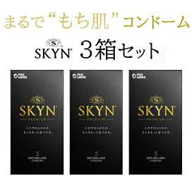 コンドーム 避妊具 避妊 SKYN(スキン)5個入り 3個セット エチケット ゴム スキン SKYN ラグジュアリーコンドーム 3個セット