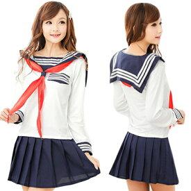 コスプレ 定番スタイルで魅了するシンプルな清楚系セーラー服 セーラー服 長袖 コスチューム 制服