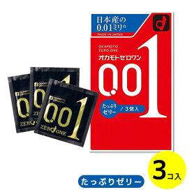 コンドーム オカモト ゼロワン 0.01 たっぷりゼリー 3個入り