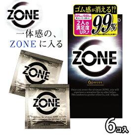 コンドーム ゾーン