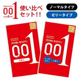 【送料無料】【使い比べ】コンドーム スキン 避妊具 オカモト ゼロワン 0.01 オカモト001 たっぷりゼリー 使い比べセット