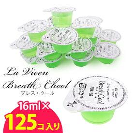 マウスウォッシュ ブレス・クール 16ml 125個入り 携帯用 使いきり 口臭予防 洗口液 業務用 ホテルアメニティ