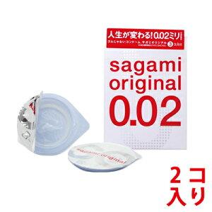 サガミ オリジナル 002 サガミ オリジナル0.02 sagamiオリジナル0.02 コンドーム 避妊具 condom 002 0.02 ゼロツー サガミオリジナル002 500 2個入り 相模