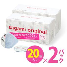 コンドーム サガミオリジナル002 20個x2箱(40個入)【サガミオリジナル】