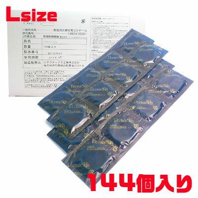 業務用コンドーム L 144個入り 業務用 コンドーム ゴム 避妊具 避妊 ビッグサイズ