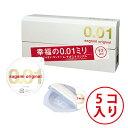 コンドーム sagamiオリジナル 0.01 5ヶ入 サガミ サガミ オリジナル0.01 SAGAMI 相模ゴム コンドーム