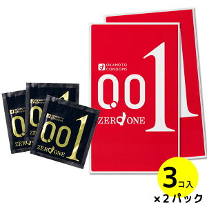 コンドーム オカモト 001 3個x2箱(6個入)【OKAMOTO】