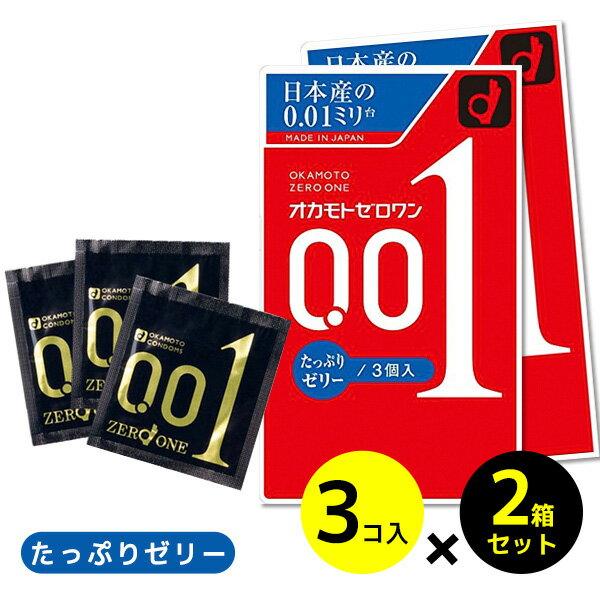 コンドーム/オカモト 001 0.01 タップリゼリー たっぷり 3個x2箱(6個入) 3個x2個【OKAMOTO】