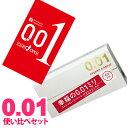 【送料無料】【使い比べ】コンドーム サガミオリジナル001 5コ オカモト001 2箱セット SAGAMI OKAMOTO 0.01 ゼロゼロ…