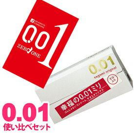 【送料無料】【使い比べ】サガミオリジナル001 5コ オカモト001 2箱セット SAGAMI OKAMOTO 0.01 ゼロゼロワン こんどーむ コンドーム