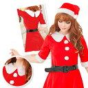 サンタ コスプレ コスチュームでっかい襟とベルトがポイントのフェミニンサンタコスチューム サンタ 衣装 コスチューム クリスマス 1711marason