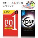 コンドーム オカモト ジェクス Lサイズ okamoto JEX lサイズ 避妊具 ゼロワン 0.01 Lサイズ ZONE Lサイズ コンドームL…