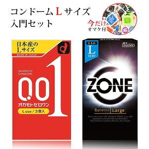 コンドーム オカモト ジェクス Lサイズ okamoto JEX lサイズ 避妊具 ゼロワン 0.01 Lサイズ ZONE Lサイズ コンドームLサイズ 入門セット