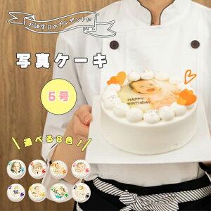 写真ケーキ 5号 【 ケーキ 写真 誕生日ケーキ インスタ映え ケーキ スイーツ ホールケーキ バースデーケーキ プリントケーキ 誕生日 サプライズ ケーキ 生クリームケーキ 可愛い お祝い 記念