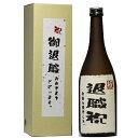 退職祝 お疲れ様でした ギフト 日本酒 本醸造 和紙ラベル 720ml