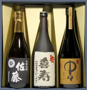 佐藤 黒 中々 喜寿 おめでとうございます ラベル 720ml 日本酒 芋焼酎 麦焼酎 3本セット