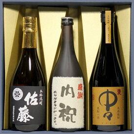 佐藤 黒 中々 内祝 ありがとうございます 720ml 日本酒 芋焼酎 麦焼酎 3本セット