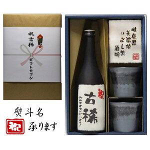 古希祝 熨斗 ギフト 芋焼酎 黒麹+美濃焼 酒椀付 古稀 おめでとうございます 和紙ラベル 720ml 送料無料