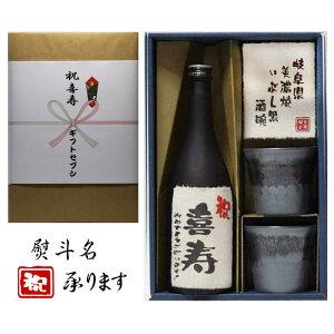 喜寿祝 熨斗 ギフト 芋焼酎 黒麹 +美濃焼 酒椀付 喜寿 おめでとうございます 和紙ラベル 720ml 送料無料