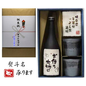 誕生祝 熨斗 ギフト 芋焼酎 黒麹+美濃焼 酒椀付 お体を大切に 和紙ラベル 720ml 送料無料