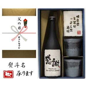 父の日 熨斗 ギフト 芋焼酎 黒麹+美濃焼 酒椀付 感謝 和紙ラベル 720ml 送料無料