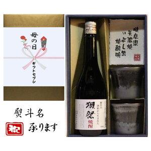 獺祭 酒粕焼酎+母の日 花 熨斗+美濃焼 酒椀付き ギフト セット 720ml 送料無料