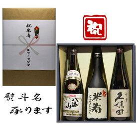 米寿祝 熨斗+日本酒 和紙ラベル酒+ 八海山 本醸造 +久保田 千寿 3本セット 720ml 送料無料