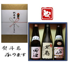 米寿祝 熨斗+田酒 特別純米+日本酒 和紙ラベル酒+ 八海山 本醸造 3本セット 720ml 送料無料