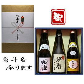 米寿祝 熨斗+田酒 特別純米+日本酒 和紙ラベル酒+越乃寒梅 白ラベル 3本セット 720ml 送料無料