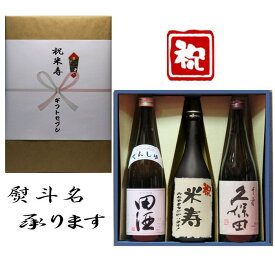 米寿祝 熨斗+田酒 特別純米+日本酒 和紙ラベル酒+久保田 千寿 3本セット 720ml 送料無料