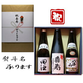 喜寿祝 熨斗+田酒 特別純米+日本酒 喜寿 おめでとうございます 和紙ラベル酒+ 八海山 本醸造 3本セット 720ml 送料無料