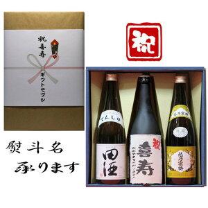 喜寿祝 熨斗+田酒 特別純米+日本酒 喜寿 おめでとうございます 和紙ラベル酒+越乃寒梅 白ラベル 3本セット 720ml 送料無料