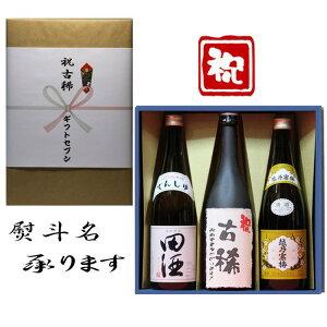 古希祝 熨斗+田酒 特別純米+日本酒 古稀 おめでとうございます 和紙ラベル酒+越乃寒梅 白ラベル 3本セット 720ml 送料無料