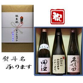 誕生祝 熨斗+田酒 特別純米+日本酒 祝 誕生日 おめでとうございます!和紙ラベル酒+久保田 千寿 3本セット 720ml 送料無料
