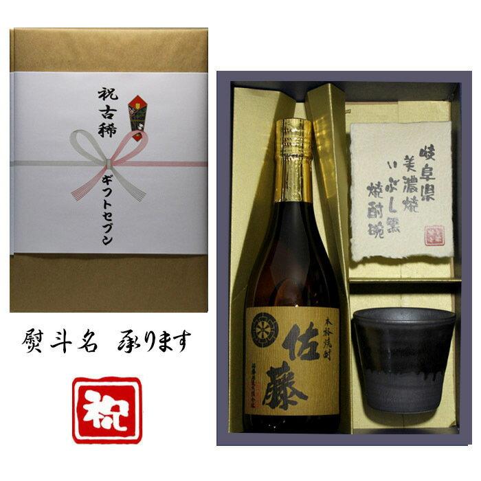 古希祝 熨斗+麦焼酎 佐藤 美濃焼 酒肴椀付き ギフト セット 720ml