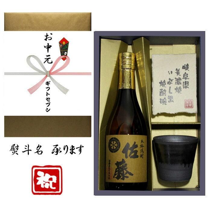 お中元 熨斗+麦焼酎 佐藤 美濃焼 酒肴椀付き ギフト セット 720ml