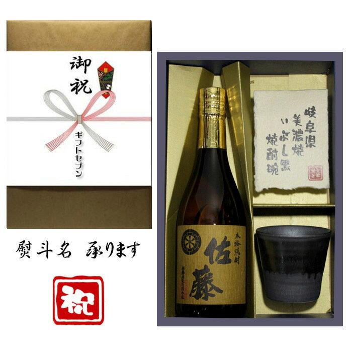 御祝(蝶結び) 熨斗+麦焼酎 佐藤 美濃焼 酒肴椀付き ギフト セット 720ml