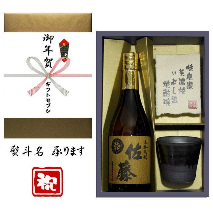 御年賀 熨斗+麦焼酎 佐藤 美濃焼 酒肴椀付き ギフト セット 720ml