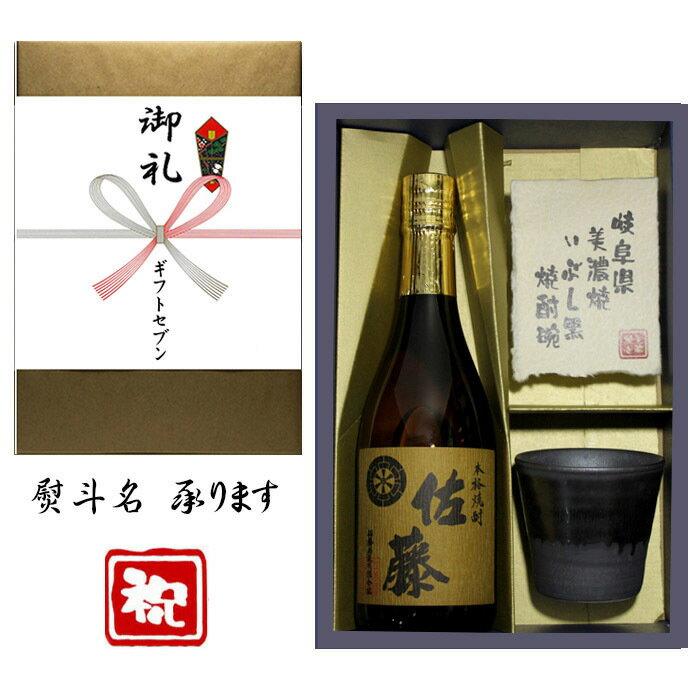 御礼 熨斗+麦焼酎 佐藤 美濃焼 酒肴椀付き ギフト セット 720ml