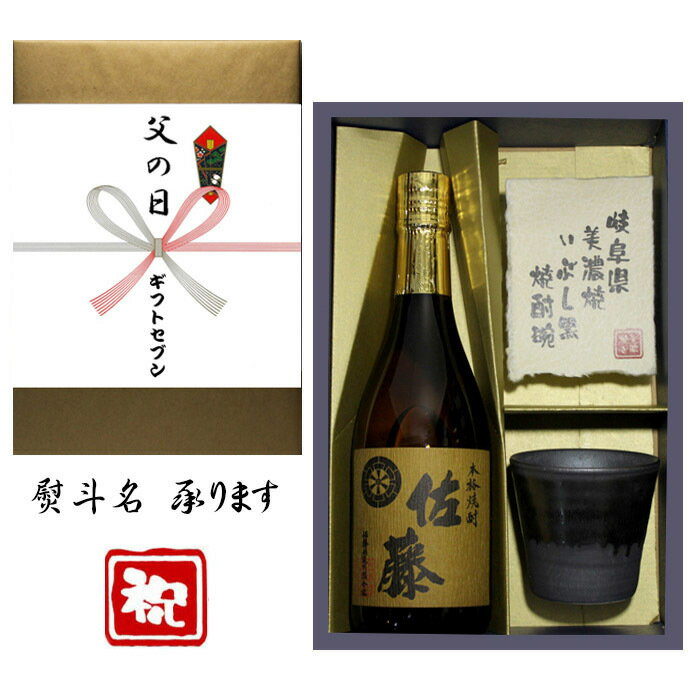 父の日 熨斗+麦焼酎 佐藤 美濃焼 酒肴椀付き ギフト セット 720ml