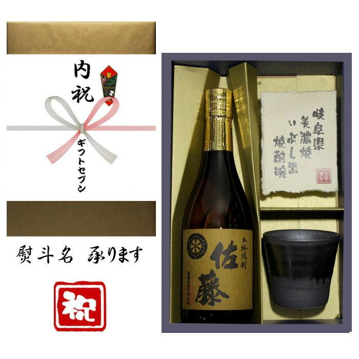 内祝(一般) 熨斗+麦焼酎 佐藤 美濃焼 酒肴椀付き ギフト セット 720ml