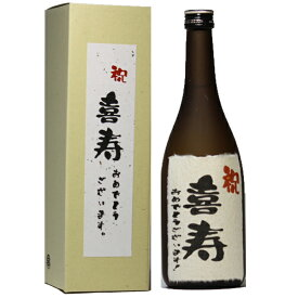 喜寿 おめでとうございます! ギフト 日本酒 本醸造 和紙ラベル 720ml 送料無料