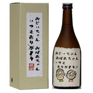 敬老の日 おじいちゃん おばあちゃん ギフト 芋焼酎 黒麹 和紙ラベル 720ml 送料無料