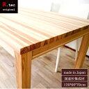 【国産】【無垢】ダイニングテーブル リビングテーブル カフェテーブル パソコンデスク 学習机 120cm 国産杉 天然木 …