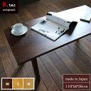 【送料無料/日本製/無垢材】 Quadra Low Table ローテーブル センターテーブル テーブル 無垢 ウォールナット オーク チェリー 男前 インテリア 北欧 オーダー可 日本製 完成品