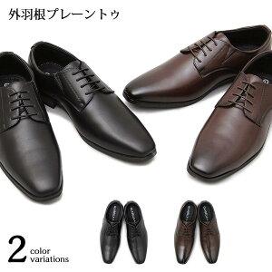外羽根プレーントゥ ビジネスシューズ メンズ 軽量 合皮 革靴 カジュアル 黒 茶色 雨 ドレス クールビズ レースアップ フォーマル 紳士靴 ブラック ダークブラウン おしゃれ おすすめ オフィ