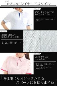 ポロシャツレディース(大きめサイズ対応)【重ね着風レイヤード/UVカット/ドライメッシュ(吸水速乾)】ボタンダウンポロシャツ白をはじめ人気色8色男女兼用RTM-select00315-AYB_05
