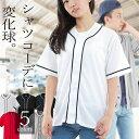ベースボールシャツ メンズ・レディース【吸水速乾・ドライメッシュ・UVカット】ホワイト/ブラック/グレー/レッド/ネイビー 全5色 RTM-select 1445-01
