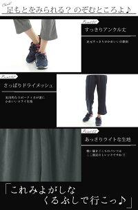 アンクルパンツレディース【ジャージ素材ドライ吸水速乾UVカット】いつでも履きたいかわいいドライイージーパンツ白/黒/グレーをはじめ全5色◆RTM-select00320-ACQ